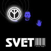 Svet – Take That (Juloboy Radio Mix)